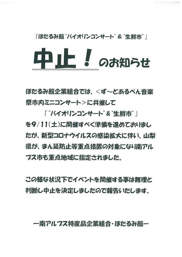 バイオリンコンサート&生鮮市中止のお知らせ.jpg