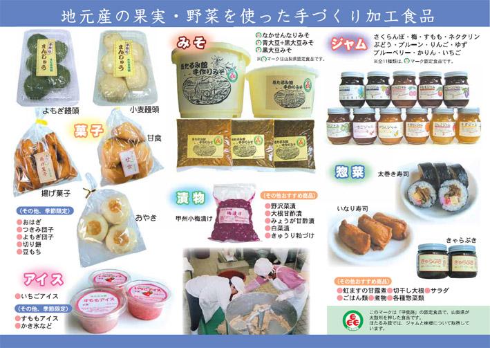 朝市販売商品 ※季節限定の販売商品がございます。